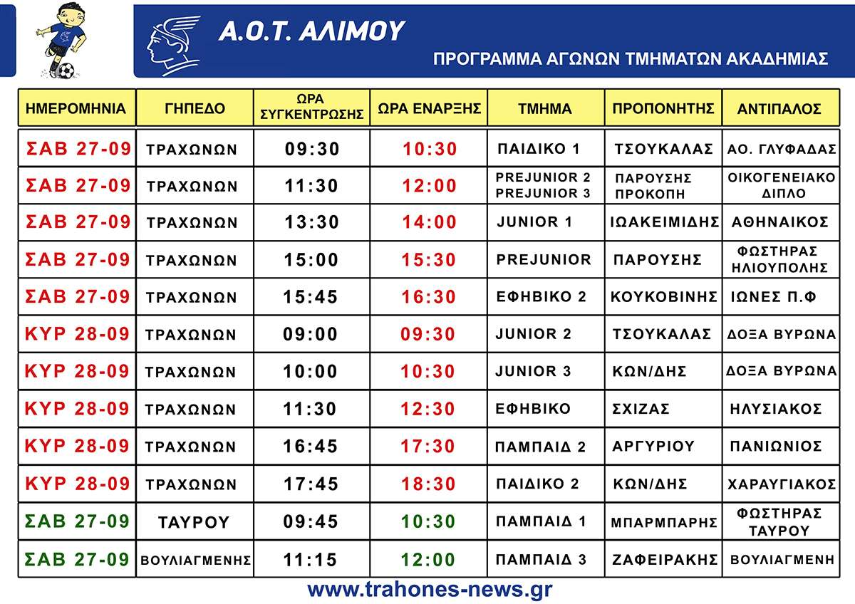PROGRAMMA_AKADIMIAS_web(27_28.09)