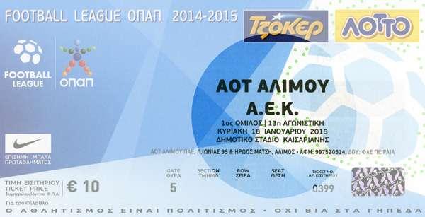 eisithrio-AEK001