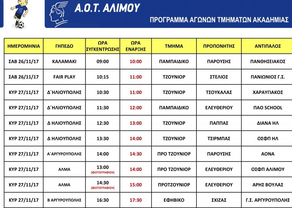 Microsoft Word - ΠΡΟΓΡΑΜΜΑ ΕΚΤΟΣ_ 25 26 11 17.docx