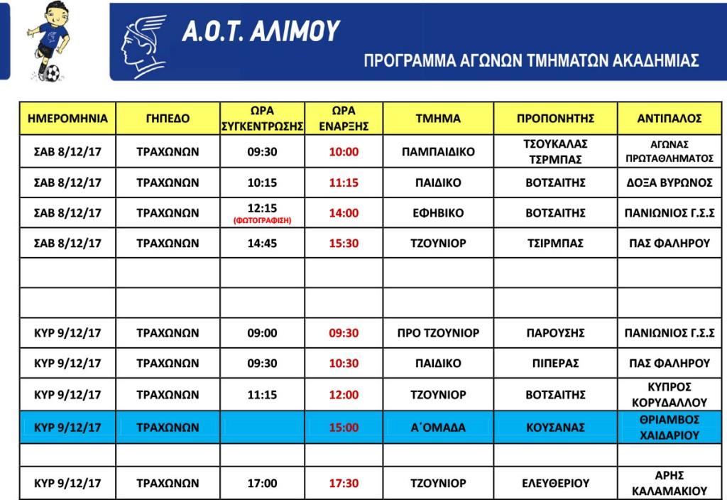 progamma_entos_8 9 12 17