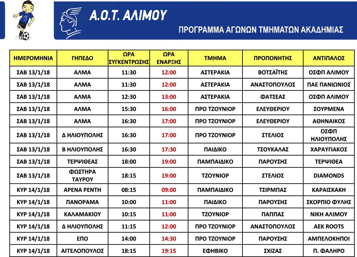 Programma_Ektos_13_14_ 1_18