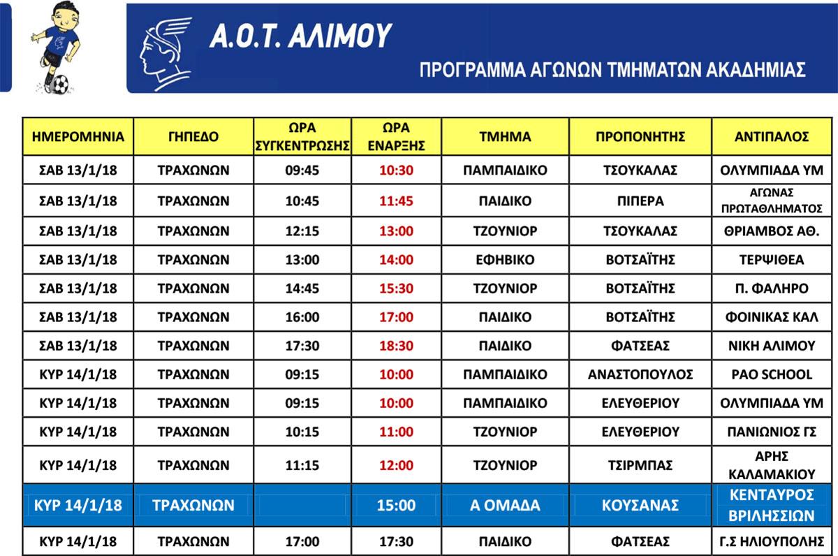 Programma_Entos_13_14_1_18