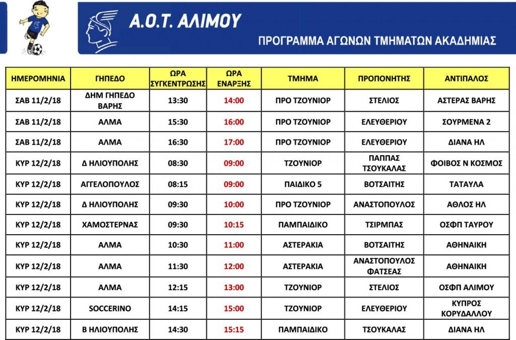 programma_ektos_11_12_2_ 18