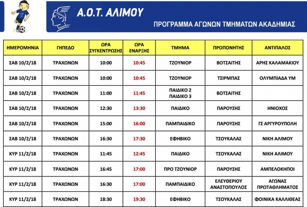 programma_entos_10_11_2_ 18