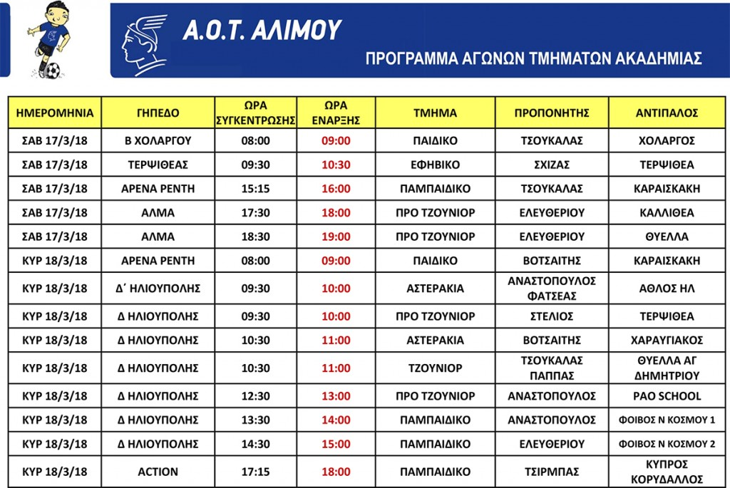 programma_ektos_17_18_18