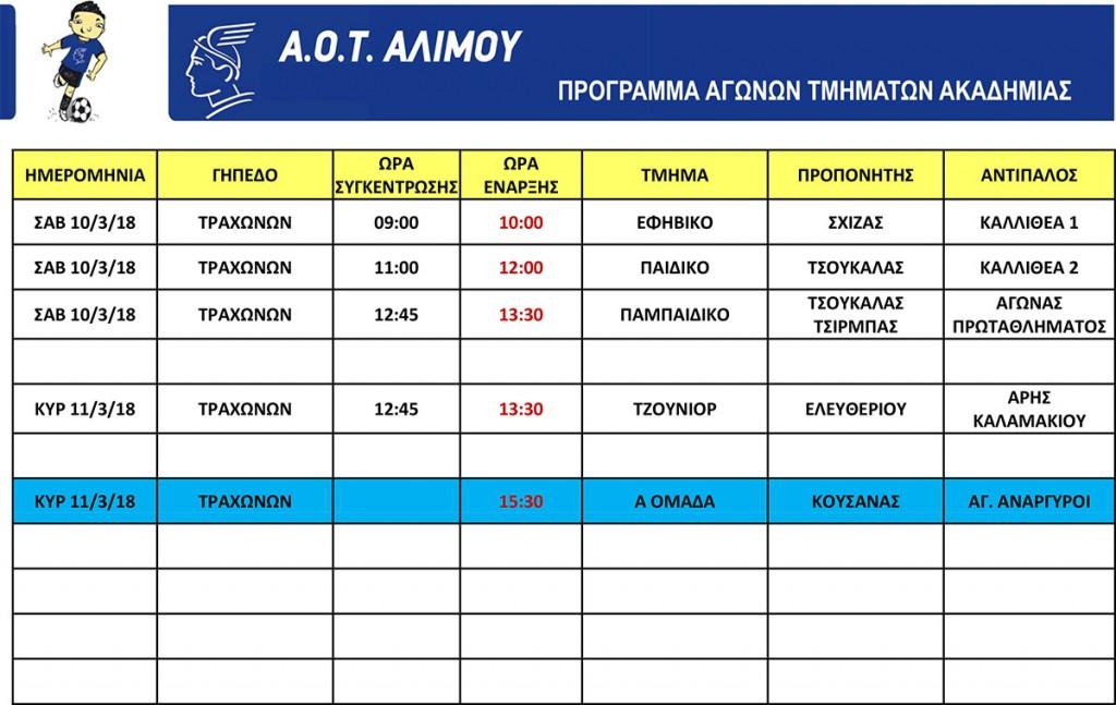 programma_entos_10_11_03_18