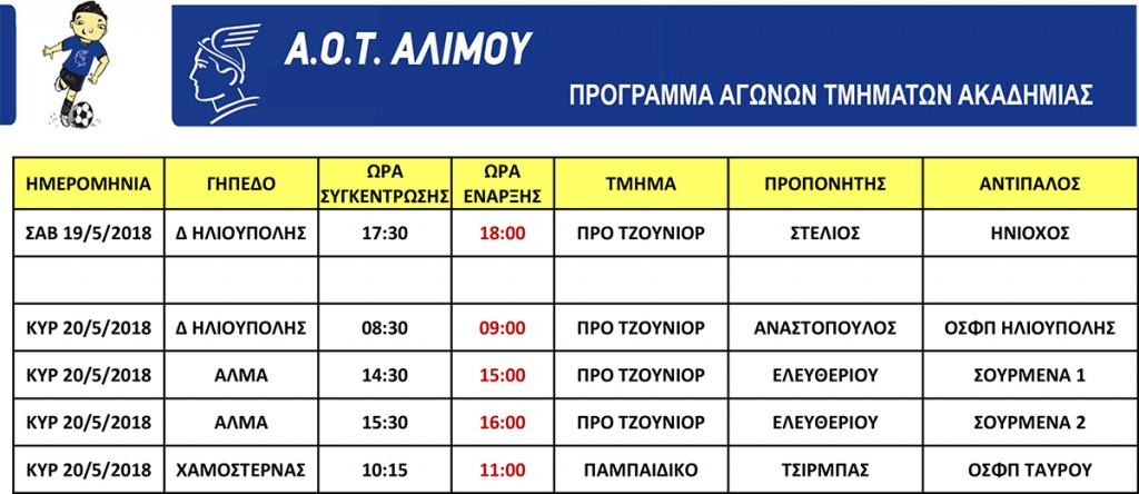 programma_ektos
