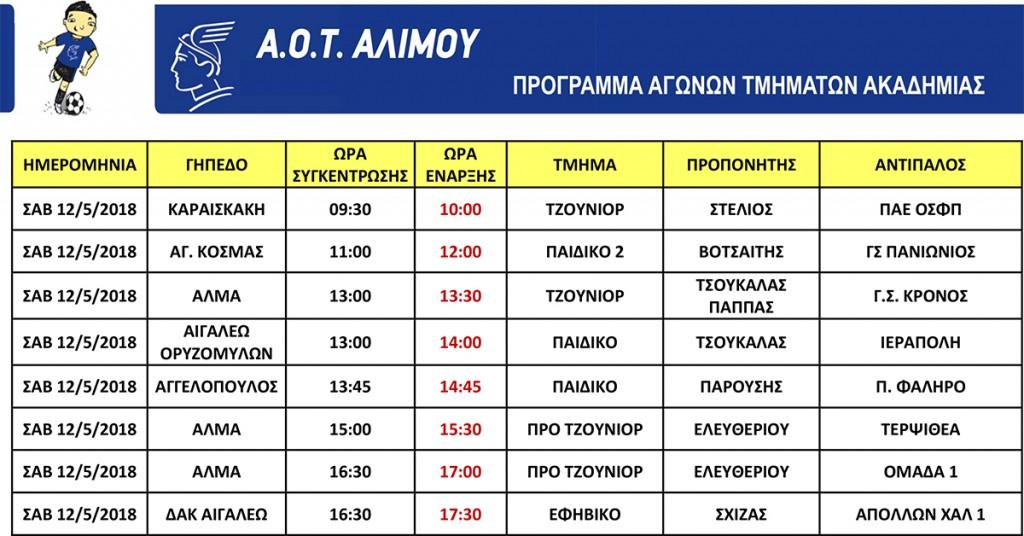 programma_ektos_12-13_05