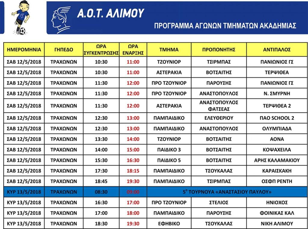 programma_entos_ 12-13_05