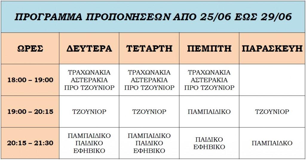 programma_prop_25 29 06 18