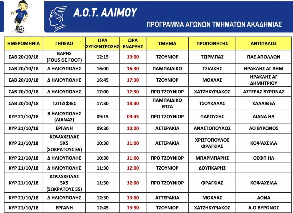 programma_ektos_20_21_10_18