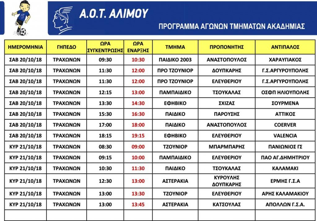 programma_entos_20_21_10_18