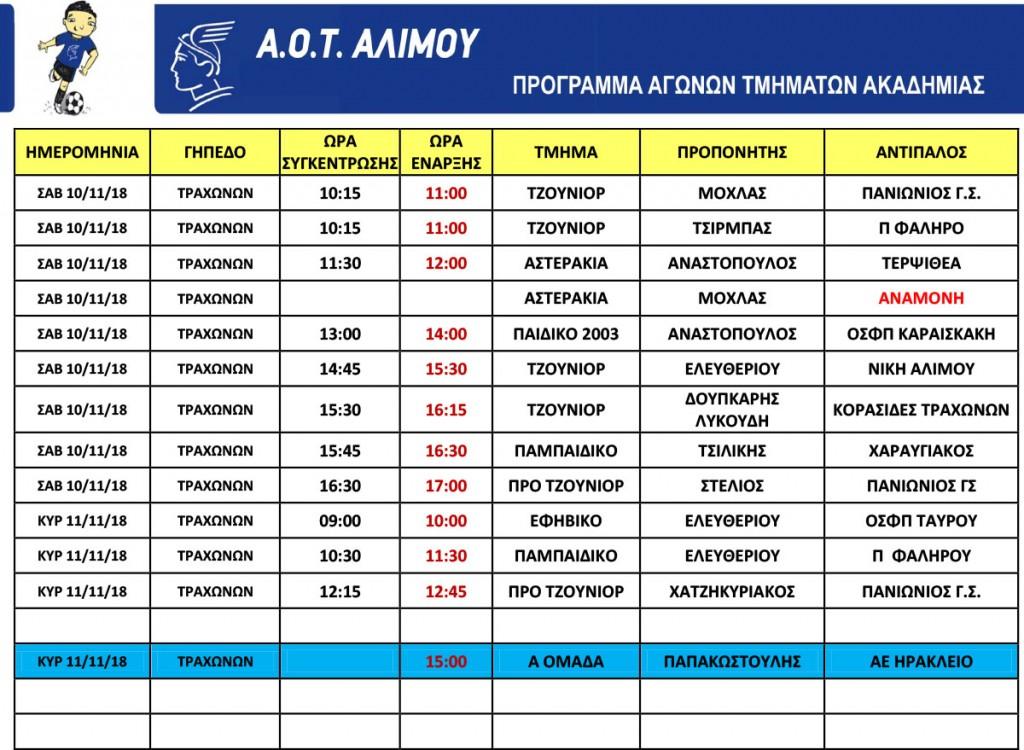 programma_entos_10_11_11_18