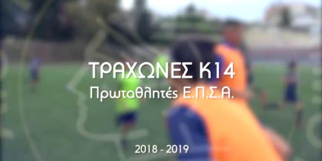 k14-epsa