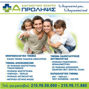 aprolipsis